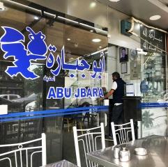 Abu Jbara